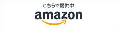Amazonへのボタン